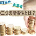 ビルメンテナンス業で独立のための資金調達!日本政策金融公庫から600万円の融資に成功したKさんの事例