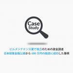 【事業拡大用の融資事例】ネット古本屋の仕入れ資金で200万円融資に成功!