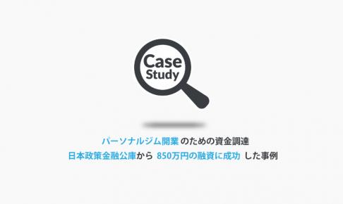 パーソナルジムの開業のために日本政策金融公庫から850万円の融資を受けた事例!