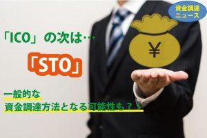 次世代の資金調達方法!「STO」とは?!