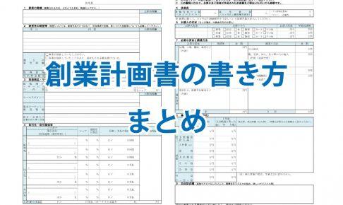これで完璧!!日本政策金融公庫の融資に必要な創業計画書の書き方ーまとめー