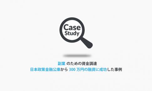 副業のための資金調達!ネット物販で300万円の融資に成功した事例!