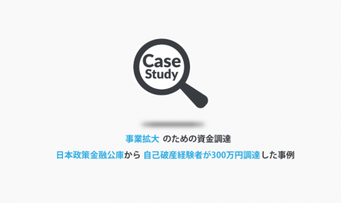 過去に自己破産!日本政策金融公庫から300万円の融資をうけて事業拡大のための資金調達に成功した事例