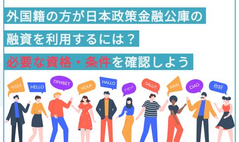 外国籍の方が日本政策金融公庫の融資を利用するには? 必要な資格・条件を確認しよう