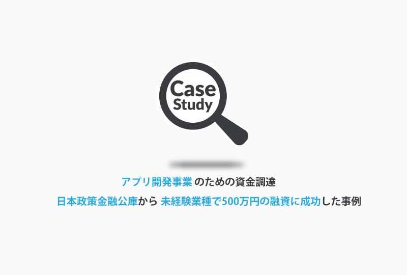日本政策金融公庫から500万円の資金調達!未経験でアプリ開発事業を開始した事例