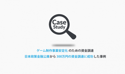 ゲーム制作事業の方が日本政策金融公庫から300万円の資金調達に成功した事例!