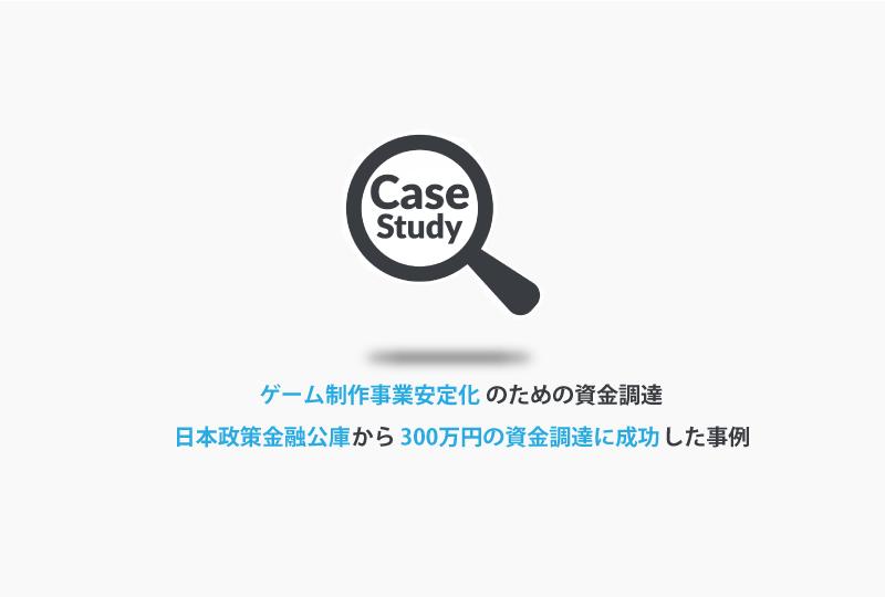 ゲーム制作会社が日本政策金融公庫から300万円の融資を受けた事例