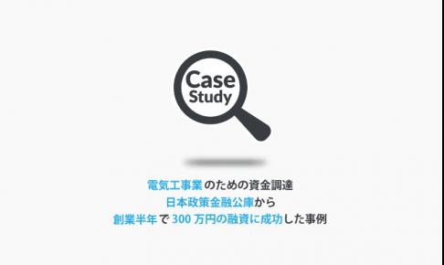 電気工事業で300万円の融資!創業わずか半年で融資が成功した事例!