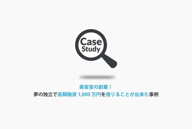 美容室の創業!夢の独立で高額融資1000万円を借りることができた事例