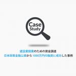 日本政策金融公庫から500万円の融資を受けて広告代理店業を開始した事例!