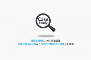 建設業の独立開業!日本政策金融公庫から1,000万円の資金調達に成功した事例