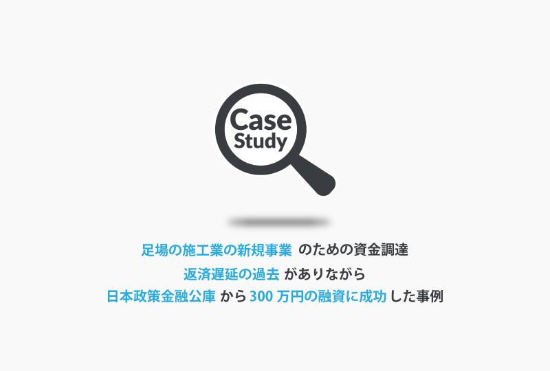 足場の施工会社の新規事業資金として300万円の融資!過去に返済遅延がありながらも成功した事例