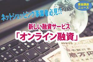 融資が手軽で簡単?!新融資サービスのオンライン融資って?