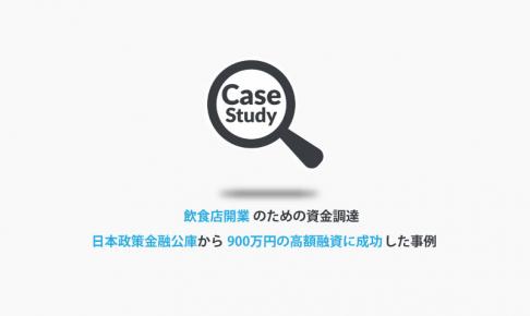 バー開業のための資金調達!日本政策金融公庫から900万円の融資を受けた事例!