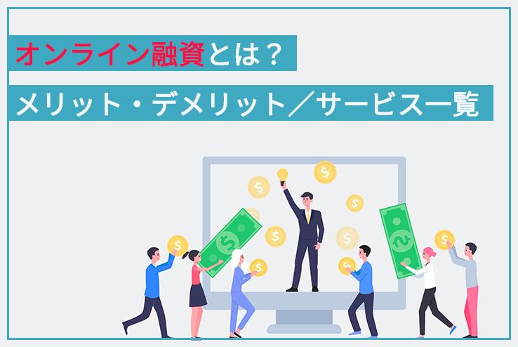 オンライン融資とは?メリット・デメリット/サービス一覧