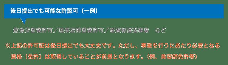 日本政策金融公庫で融資を受ける際に必要となる書類と必要書類の集め方の全て!