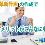 日本政策金融公庫で審査落ちしてしまう理由とは?落ちてしまった場合にどうしたらいいのか?