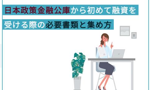 日本政策金融公庫から初めて融資を受ける際の必要書類と集め方