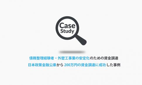債務整理を経験し、自己資金ゼロの外壁工事業の方が200万円の資金調達に成功した事例
