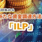 日本政策金融公庫の金利計算をシミュレーション!金利が0.1%変わると返済金額はどう変わるのか?