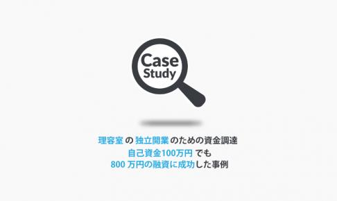 日本政策金融公庫から理容室の独立開業で800万円の融資に成功!!