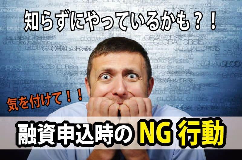 融資が受けられなくなる!?日本政策金融公庫への融資申込時にやってはいけないNG行動