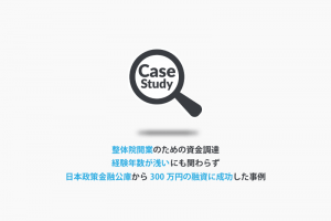 経験年数が浅いにも関わらず整体院開業の資金として300万円の融資に成功した事例!