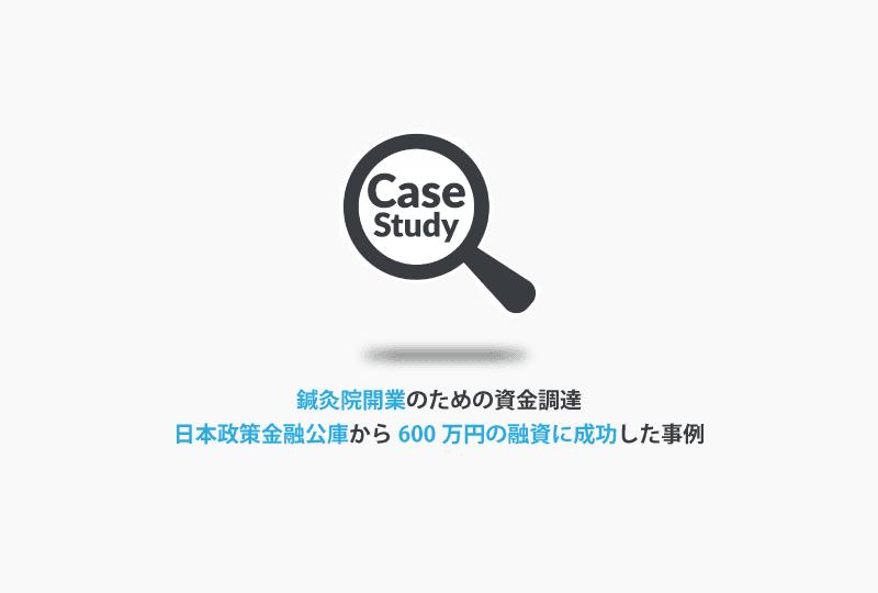 鍼灸院開業のための資金調達!ご自身の強みをしっかりアピールすることで日本政策金融公庫から600万円の融資に成功した事例