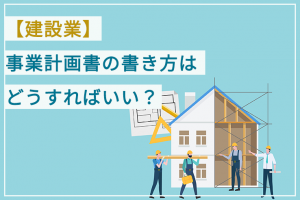 建設業の事業計画書の書き方
