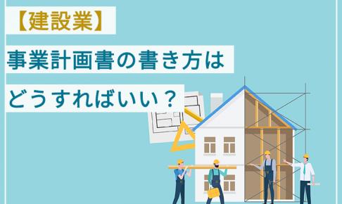 【建設業】事業計画書の書き方はどうすればいい?