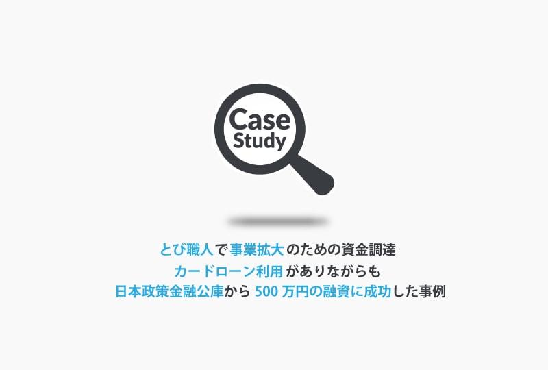 とび職人で事業拡大のための資金調達!少ない自己資金でも500万円の融資に成功!