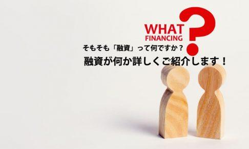そもそも「融資」って何ですか?融資が何か詳しくご紹介します!