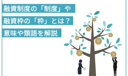 融資制度の「制度」や融資枠の「枠」とは?意味や類語を解説