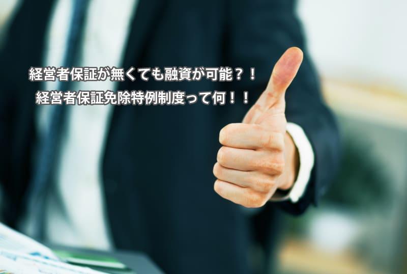 経営者保証が無くても融資が可能?!経営者保証免除特例制度って何!!