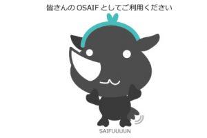 通帳残高確認アプリ「OSAIF」が資金繰りにイイ4つの理由!