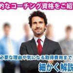 日本政策金融公庫の中小企業事業からの融資!融資を利用できる企業の要件とは?