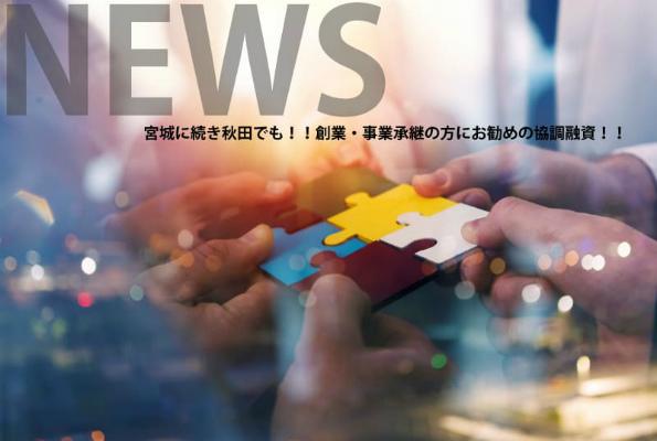 宮城に続き秋田でも!!創業・事業承継の方にお勧めの協調融資!!