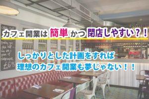 理想のステキなカフェを開業するにはどうすればいい?