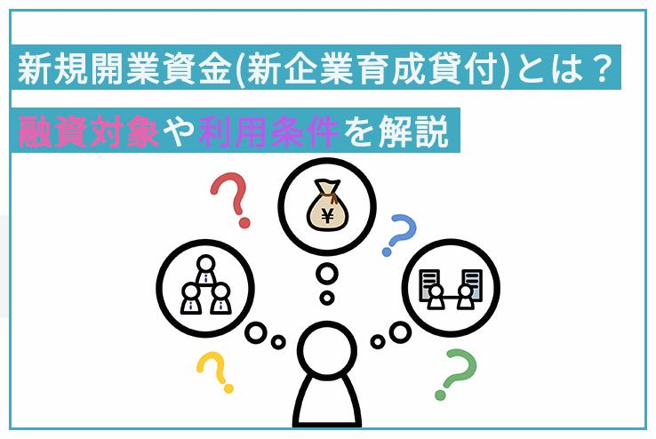 新規開業資金(新企業育成貸付)とは?融資対象や利用条件を解説