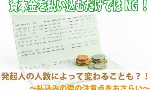 会社設立するための資本金を口座に振り込む「資本金払込」の方法