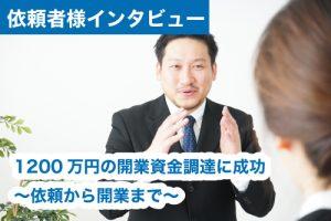 【依頼者様インタビュー】飲食店開業のための資金調達1200万円の融資に成功した事例