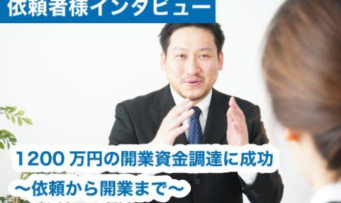 【依頼者様インタビュー】1200万円の開業資金調達に成功。依頼から開業まで