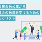 日本政策金融公庫で融資を受けるための流れとは?