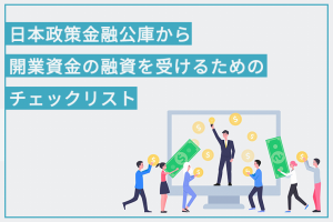 日本政策金融公庫から開業資金の融資を受けるためのチェックリスト