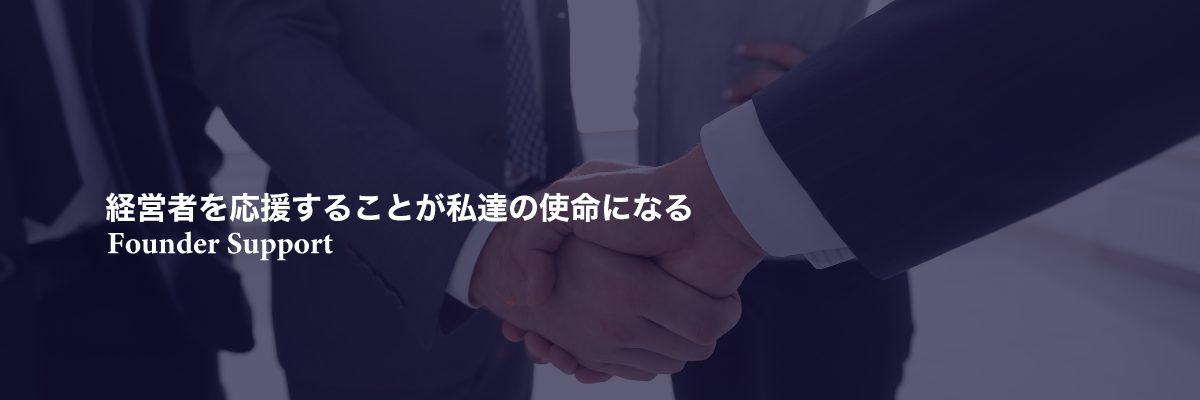 サポート企業紹介-Supporting Company-