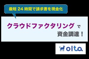 最短24時間で資金調達!OLTAが実施するクラウドファクタリングとは?