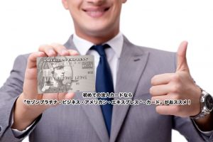 初めての法人カードなら「セゾンプラチナ・ビジネス・アメリカン・エキスプレス®・カード」がおススメ!
