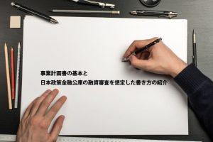 事業計画書の基本と日本政策金融公庫の融資審査を想定した書き方の紹介