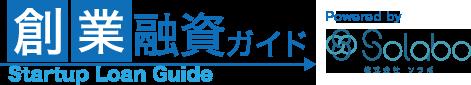 日本政策金融公庫での融資のご相談なら、創業融資ガイド。創業融資ガイドは起業を考えている方の創業融資、資金調達に必要な情報を多岐に渡って紹介しています。