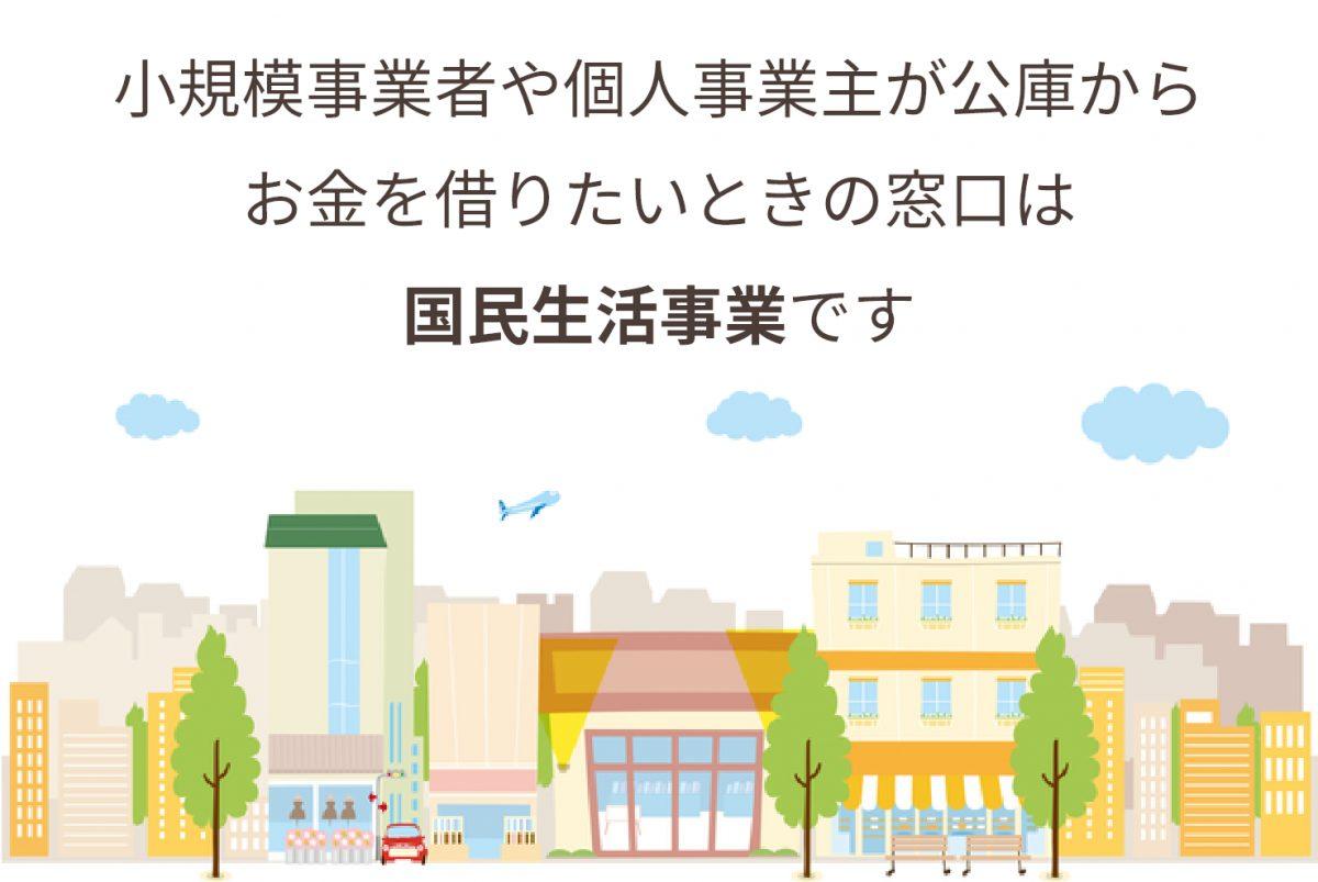 日本政策金融公庫から融資を受ける際のメリットとデメリット